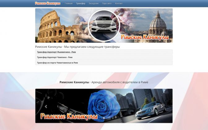 Web designer and webmaster available in Rome - image 1