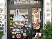Greek food - Akropolis