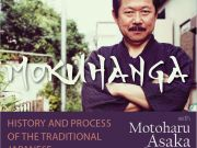 Mokuhanga Master Class